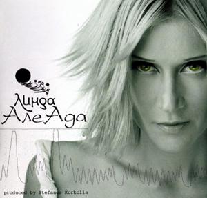 Альбом «АлеАда»