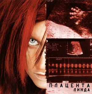 Альбом «Плацента»