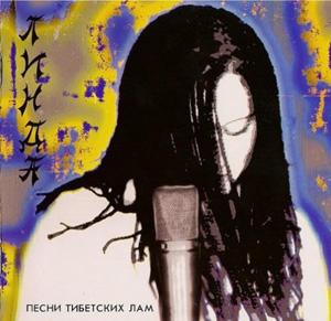 Альбом «Песни тибетских лам»