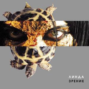 Альбом «Зрение»